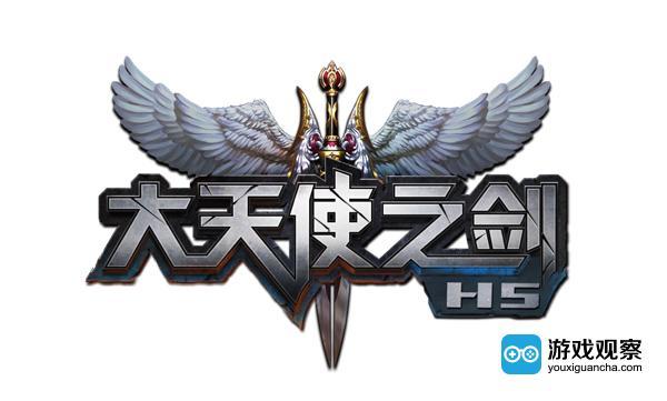 《大天使之剑H5》