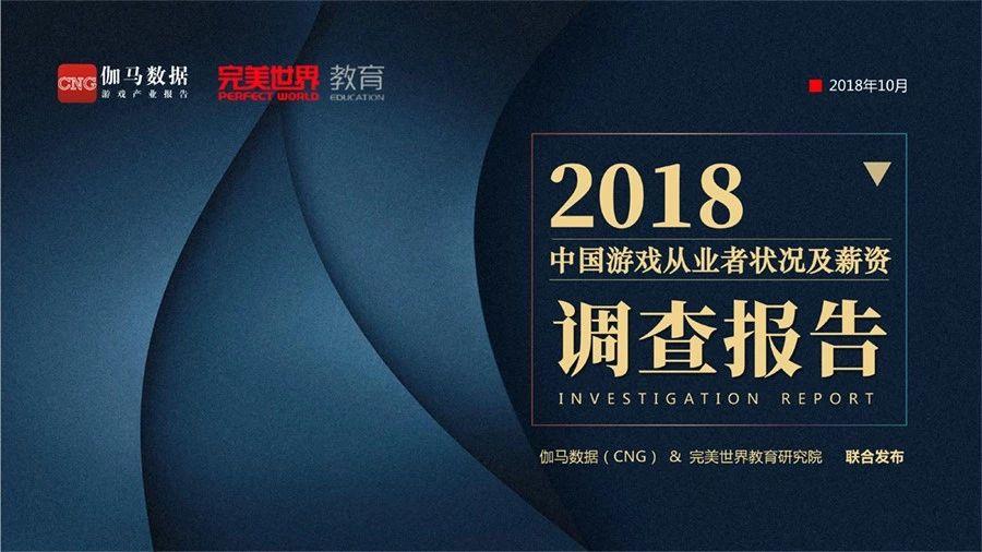 《中国游戏从业者薪资报告》:近四成月薪过万