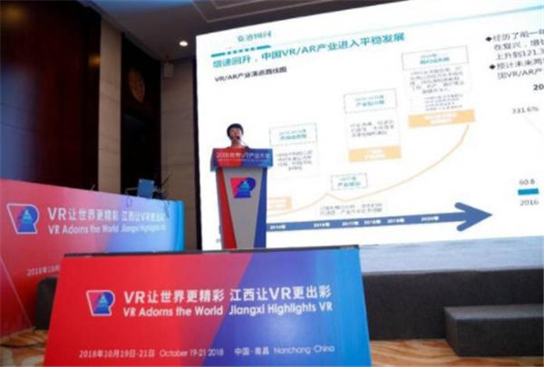 赛迪顾问副总裁宋宇发表主题演讲