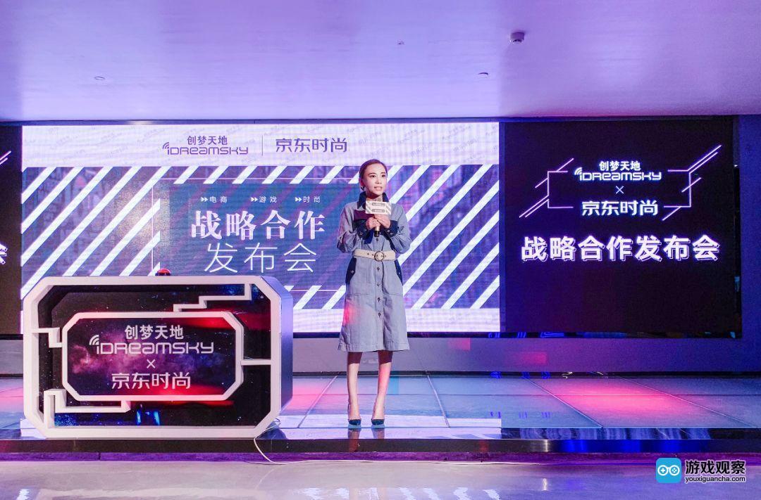 创梦天地和京东时尚达成战略合作 首创游戏化电商新体验