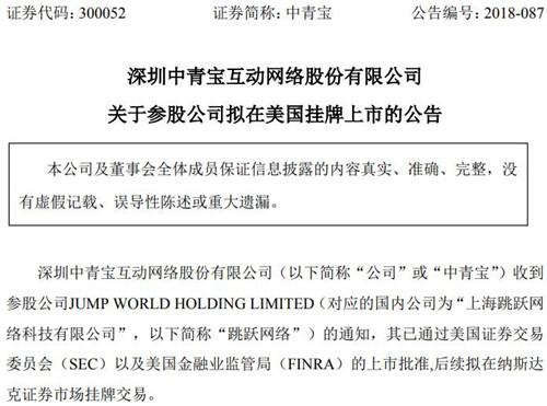 中青宝参股公司跳跃网络拟在纳斯达克挂牌交易
