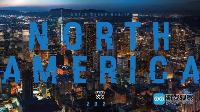 2021全球总决赛举办地—北美