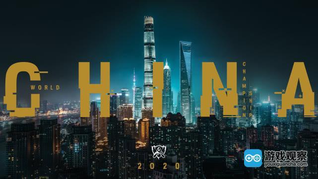 2020全球总决赛举办地:中国