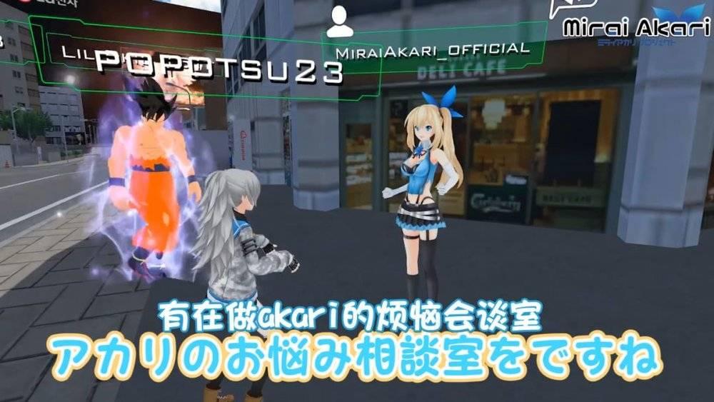 MIRAI AKIRA在VRChat中录制的节目截图