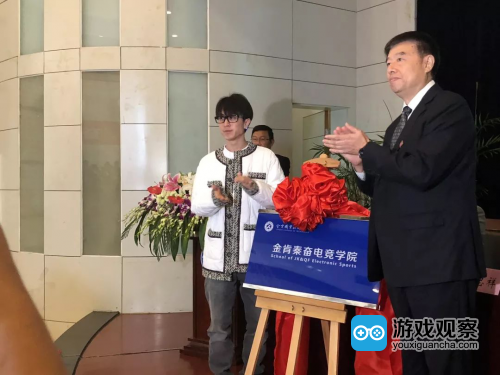 秦奋的电竞学院揭牌 坐观他的电竞布局之路