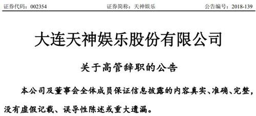 天神娱乐副总经理龚峤因个人原因辞职