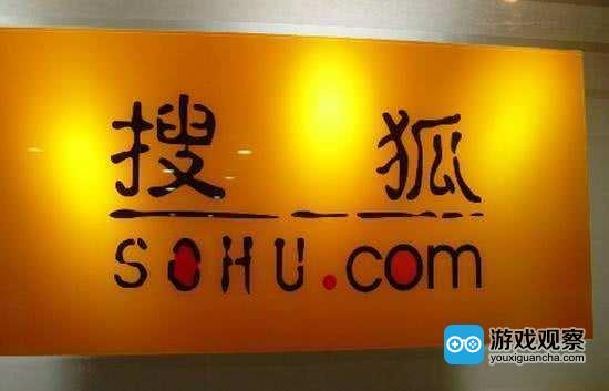搜狐高管解读Q3财报:没有回购计划 未规划小程序