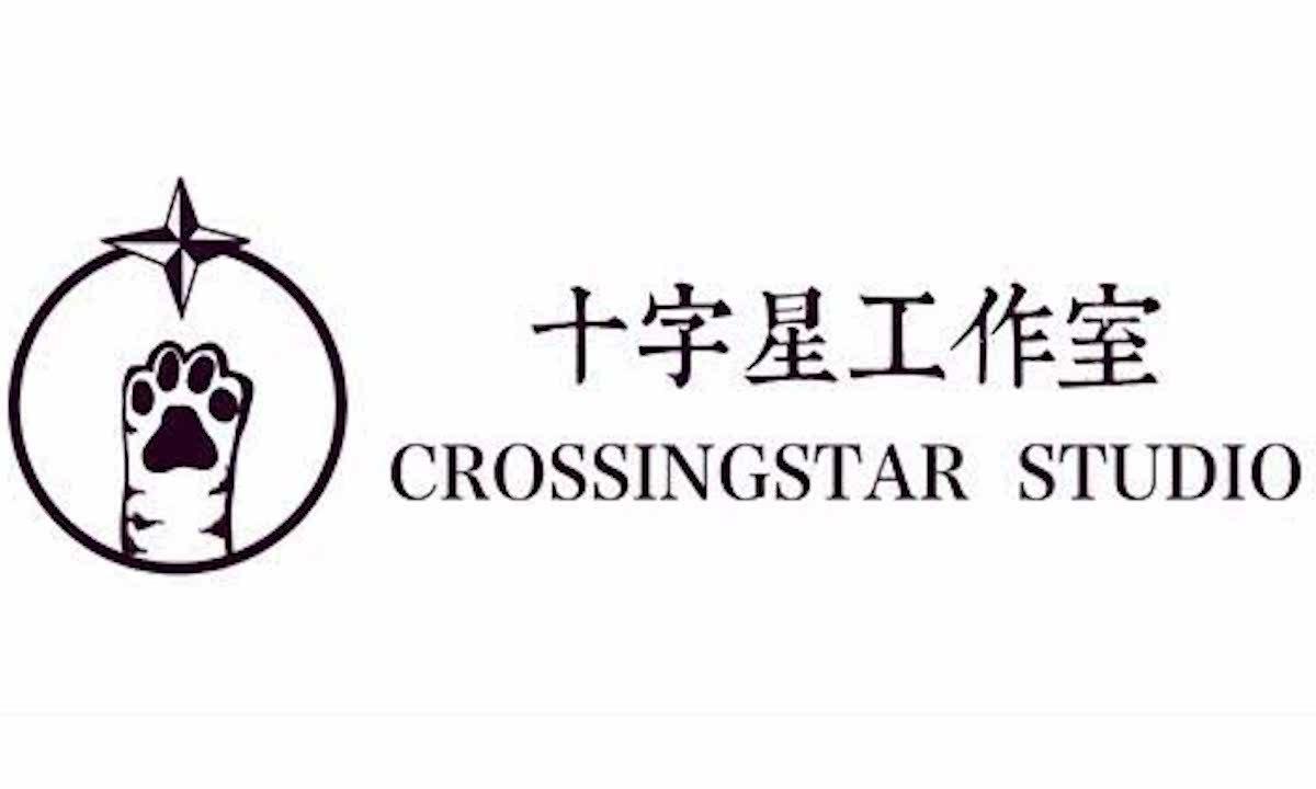 十字星工作室完成数千万元A轮融资 腾讯与大厂参投