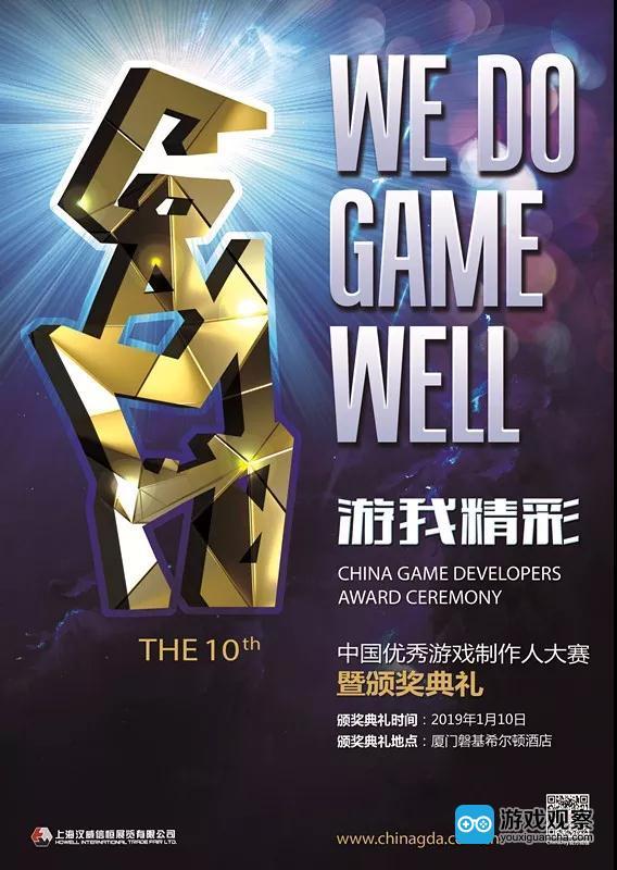 第十届中国优秀游戏制作人大赛(2018 CGDA)移动游戏组评委阵容公布