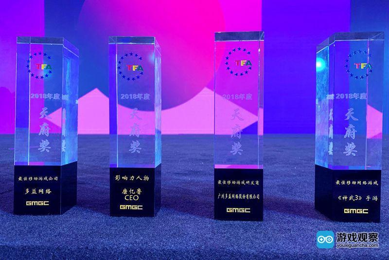多益网络获2018天府奖年度最佳移动游戏公司