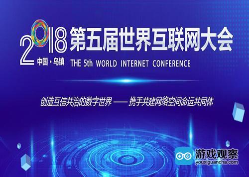 第五届世界互联网大会开幕 揭晓15项领先科技成果