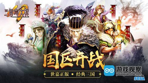 《三国志大战M》手游中国区公测上线海报