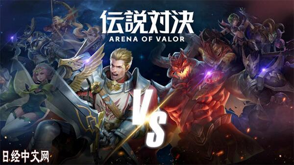 《王者荣耀》海外版《传说对决》将在日本上线