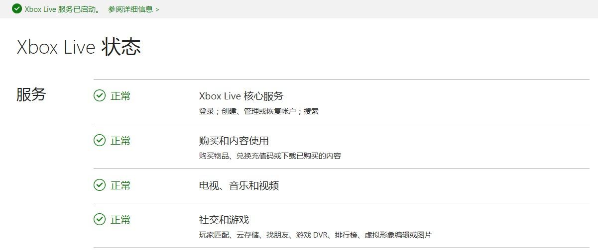 Xbox服务器严重故障无法访问 故障现已修复