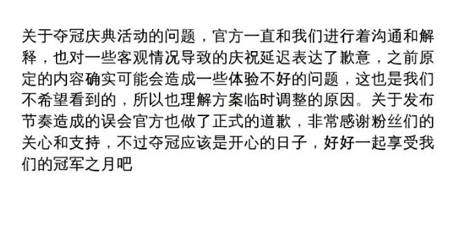 iG战队对LOL官方道歉表示理解 并感谢粉丝的关心和支持