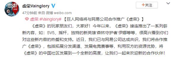 巨人网络宣布与网易联手推广MOBA手游《虚荣》
