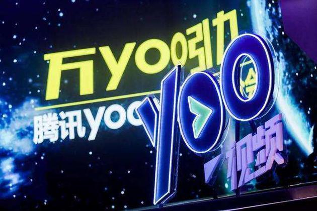 微视之后的yoo视频