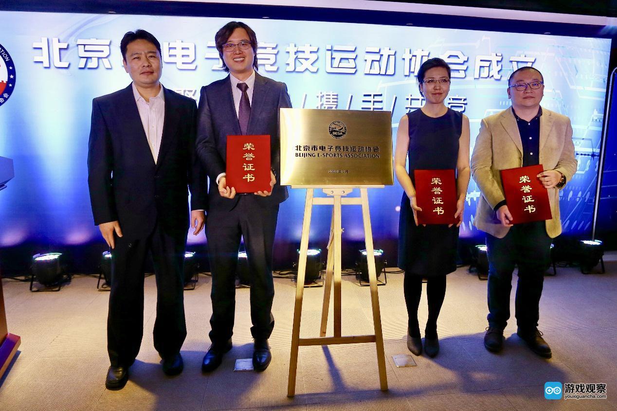 北京市电子竞技运动协会成立大会顺利召开