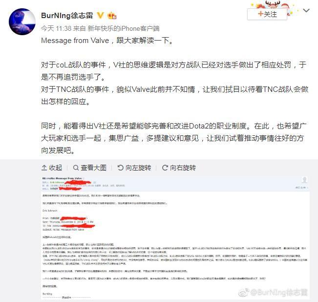 《Dota2》官方回应国外选手辱华事件:战队已有相应处罚 不再追罚
