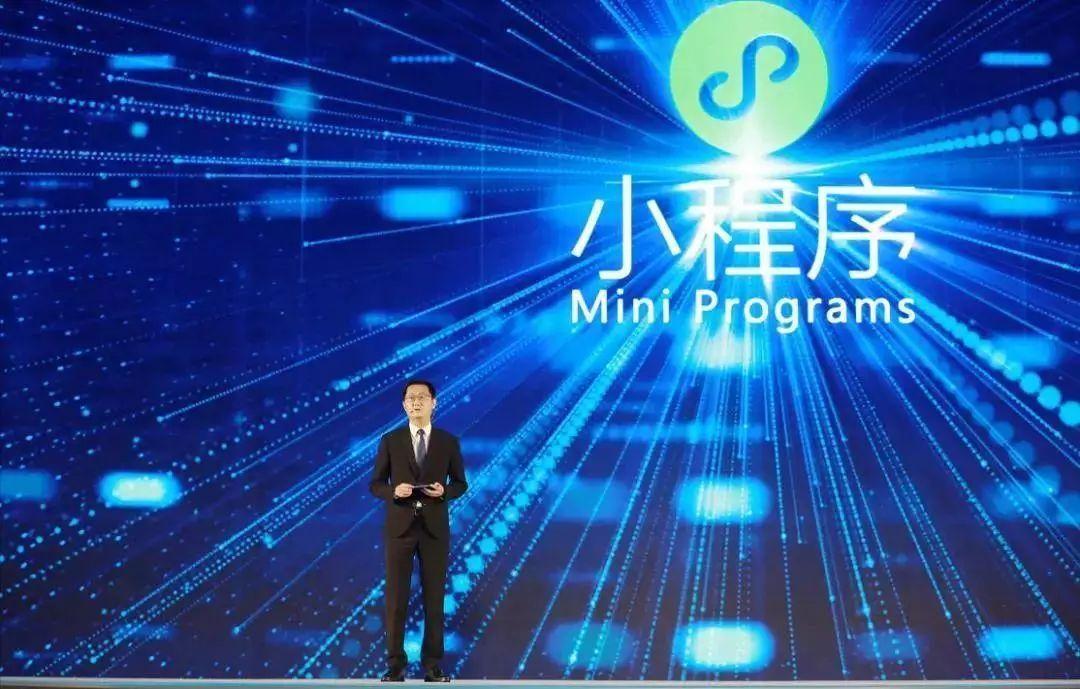 马化腾透露小程序应用数量超过 100 万