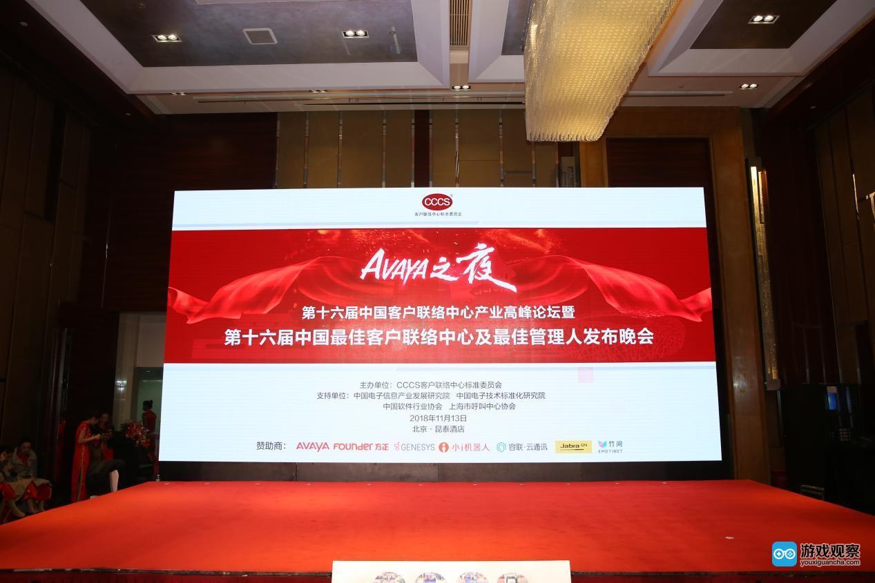 第十六届中国最佳客户联络中心及最佳管理人发布晚会