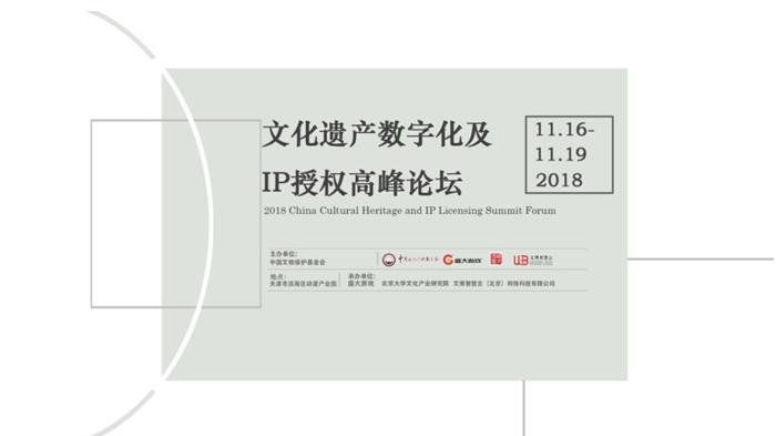 2018文化遗产数字化及IP授权高峰论坛