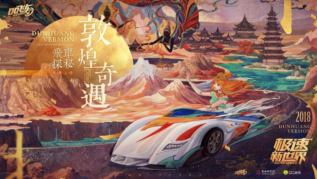 QQ飞车×敦煌合作宣传图