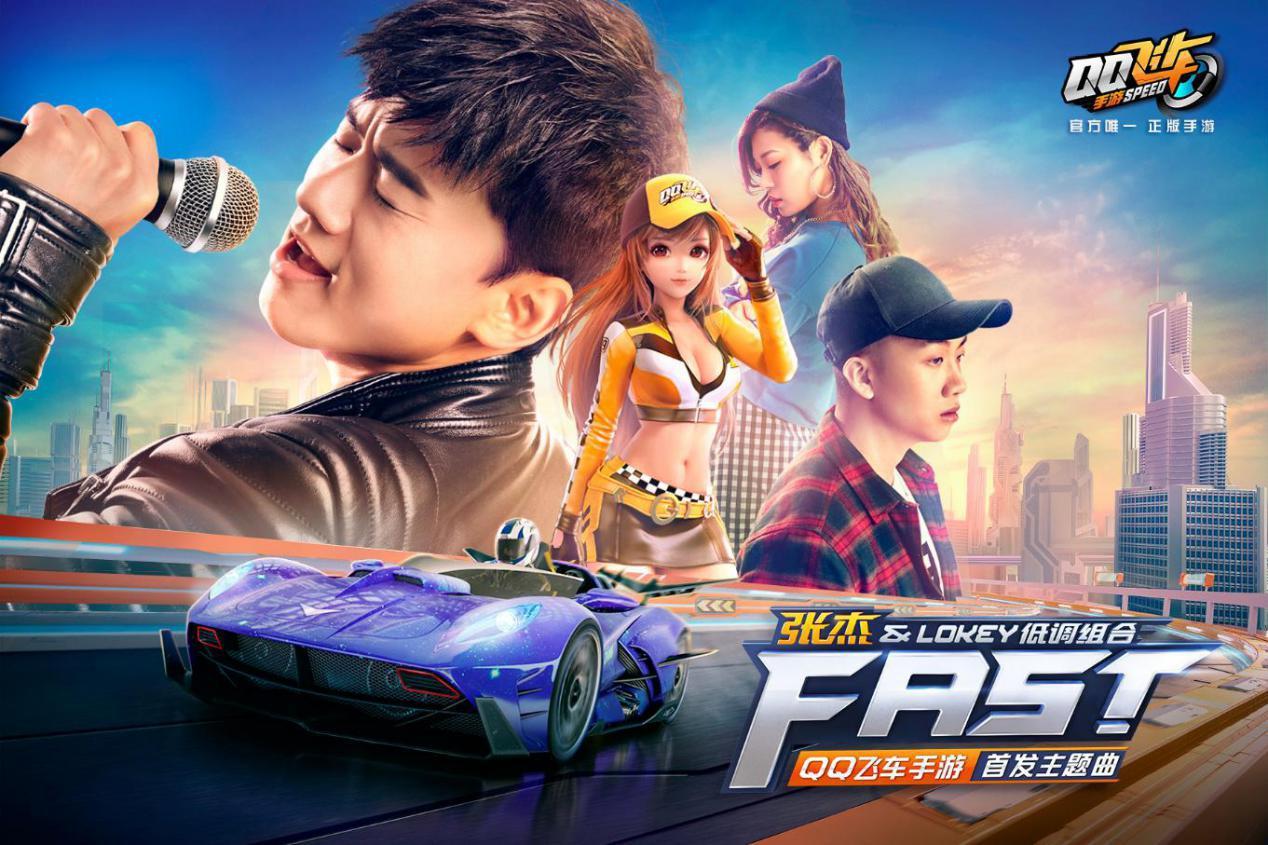 歌手张杰打造游戏主题曲《FAST》
