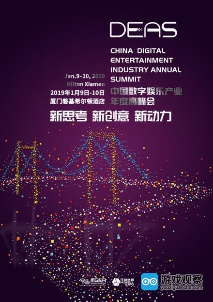 腾讯赵治将出席第五届DEAS峰会并发表重要演讲