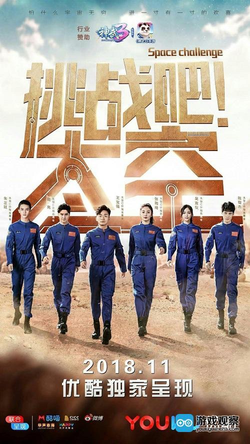 《神武3》携手优酷综艺节目《挑战吧!太空》同期开播