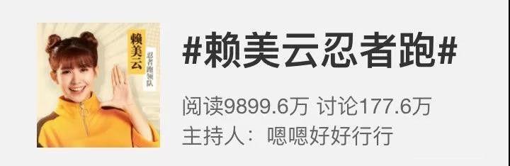 微博#赖美云忍者跑#话题阅读量接近1个亿,讨论数达170余万