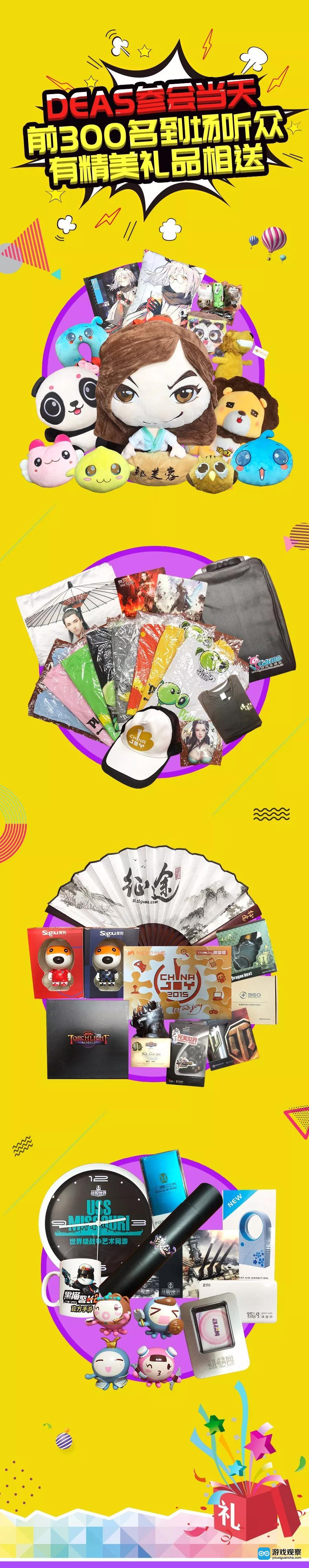 第五届中国数字娱乐产业年度高峰会(DEAS)免费门票追加500张