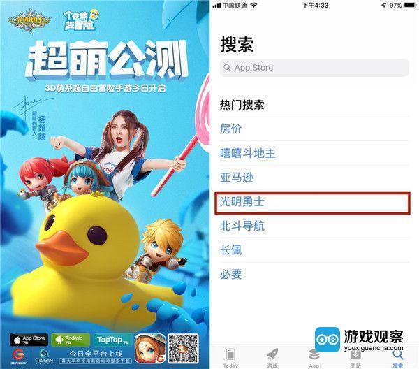 《光明勇士》全平台上线首日进入App Store热搜