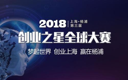 墨游《战箭天下》荣获上海·杨浦创业之星优胜奖