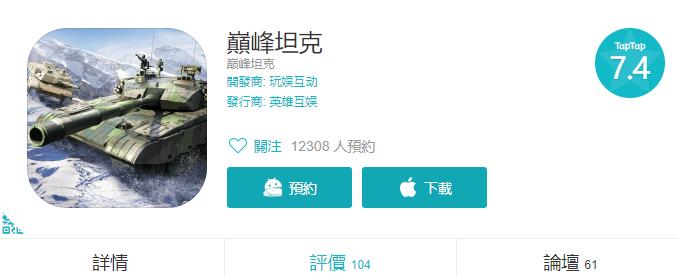 英雄互娱《巅峰坦克:装甲战歌》连夺iOS四榜头名