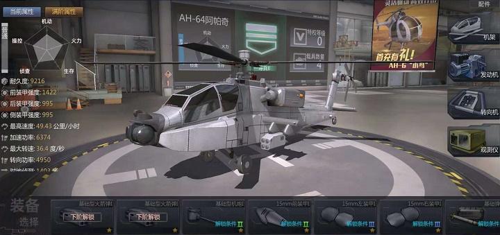 游戏中的AH-64阿帕奇武装直升机