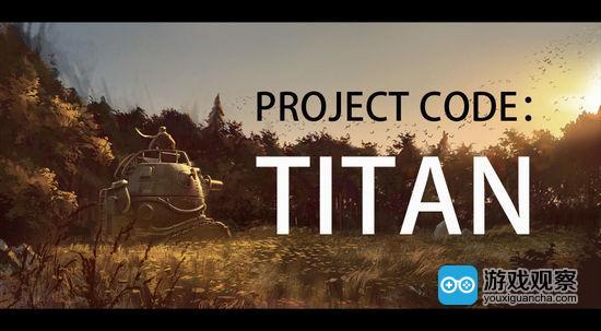 《Titan》艺术设定图