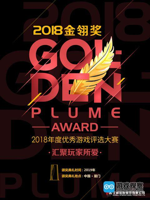 《全民小镇》获2018金翎奖