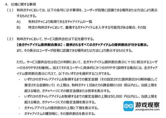 日本游戏机构出台的《在线游戏运营规范》细则