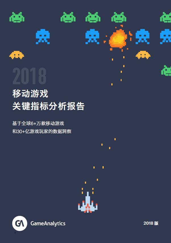 2018 移动游戏关键指标分析报告