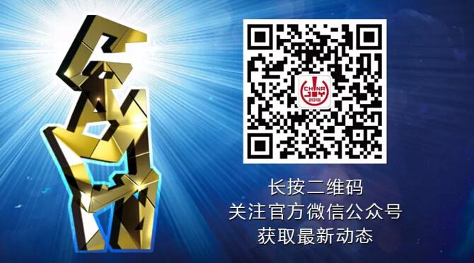 ChinaJoy官方微信公众号