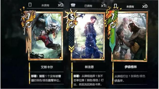 """第五张牌的""""三选一"""",玩家还能直接看到自己是否已经拥有这张卡牌了"""