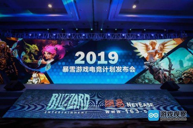 网易暴雪2019电竞计划公布 War3奖金池500万元