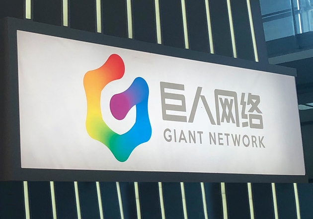 巨人网络发布Playtika重组草案 对赌净利最高4年103亿