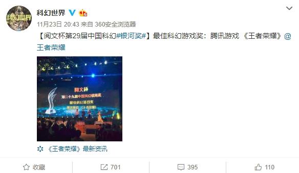 """《王者荣耀》获中国科幻银河奖""""最佳科幻游戏""""奖"""