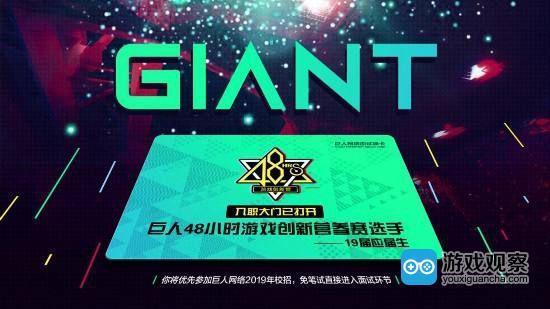 巨人网络为参加48小时游戏创新营选手准备的校招绿卡