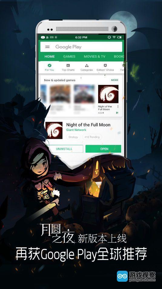 《月圆之夜》再获Google Play全球推荐