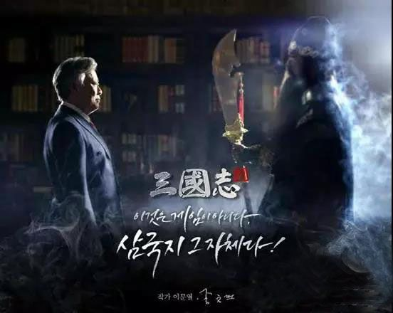《三国群英传》在韩请到了《三国志》作者李文烈代言,李文烈作品在韩无人不晓