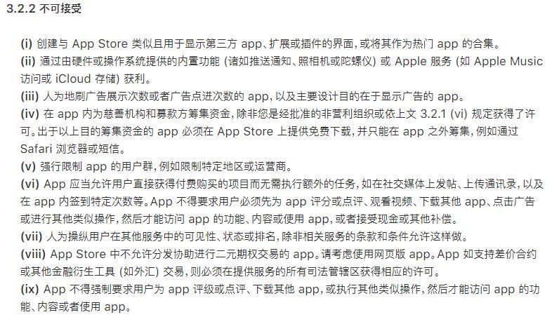 苹果审核条款 2.5.2 和 3.3.2 的内容