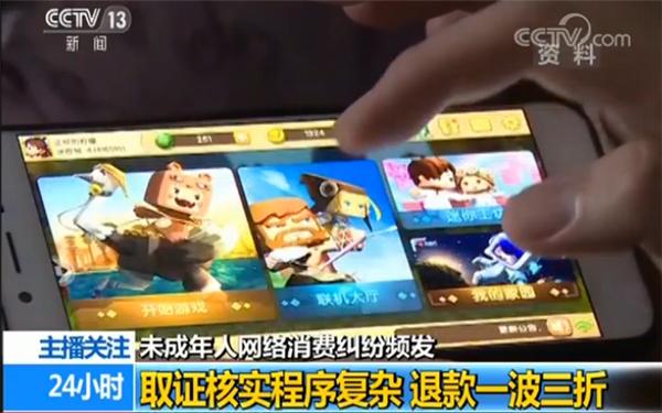 """腾讯上线""""拍脸验身""""前 央视再曝未成年人游戏消费纠纷"""